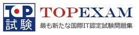 topexam.jp