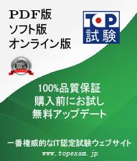 C_ACTIVATE12日本語